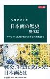 カラー版-日本画の歴史 現代篇-アヴァンギャルド、戦争画から21世紀の新潮流まで (中公新書)