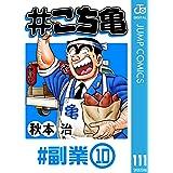 #こち亀 111 #副業‐10 (ジャンプコミックスDIGITAL)