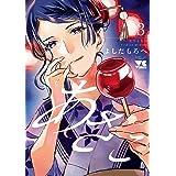 あさこ【電子単行本】 3 (ヤングチャンピオン・コミックス)