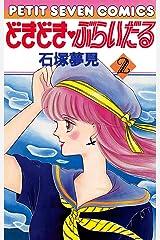 どきどき・ぶらいだる(2) (フラワーコミックス) Kindle版