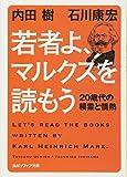 若者よ、マルクスを読もう  20歳代の模索と情熱 (角川ソフィア文庫)