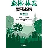 森林・林業実務必携