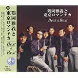 鶴岡雅義 と 東京ロマンチカ ベスト PBB-71