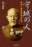 守城の人 明治人 柴五郎大将の生涯