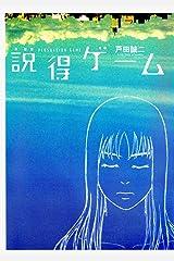 説得ゲーム (ネクストFコミックス) Kindle版