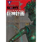 巨神計画〈上〉 (創元SF文庫)