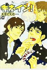 キネイン! (MARBLE COMICS) Kindle版