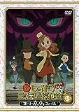 レイトン ミステリー探偵社 ~カトリーのナゾトキファイル~ DVD Vol.13