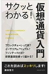 サクッとわかる!仮想通貨入門【完全版】 Kindle版