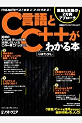 仕組みが学べる! 最新アプリを作れる! C言語とC++がわかる本 (日経BPパソコンベストムック) ウェア&シューズ