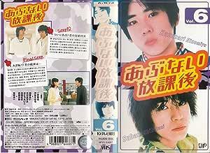 あぶない放課後 VOL.6 [VHS]