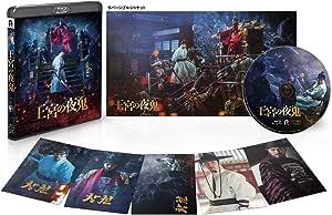 【Amazon.co.jp限定】王宮の夜鬼[Blu-ray](2L判ビジュアルシート付き)