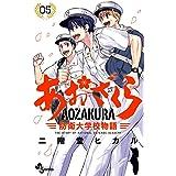 あおざくら 防衛大学校物語(5) (少年サンデーコミックス)