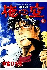 俺の空 Ver.2001 第1巻 Kindle版