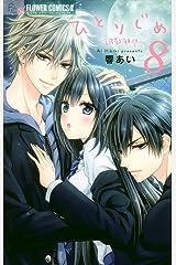 ひとりじめ~調教願望~(8) (フラワーコミックスα) Kindle版