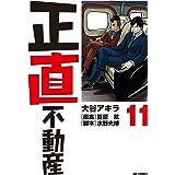 正直不動産(11) (ビッグコミックス)