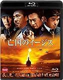 亡国のイージス [Blu-ray]