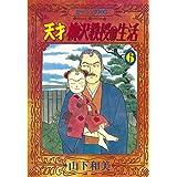 天才柳沢教授の生活(6) (モーニングコミックス)