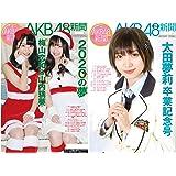 AKB48Group新聞 2019年12月号 Amazonオリジナル生写真セット (A組全12種より1枚ランダム封入)