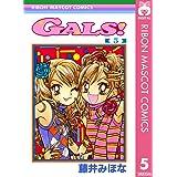 GALS! 5 (りぼんマスコットコミックスDIGITAL)