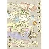 機械仕掛けの愛 (5) (ビッグコミックス)