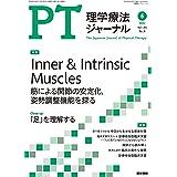 理学療法ジャーナル 2021年 6月号 特集 Inner & Intrinsic Muscles 筋による関節の安定化,姿勢調整機能を探る