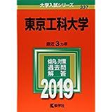 東京工科大学 (2019年版大学入試シリーズ)
