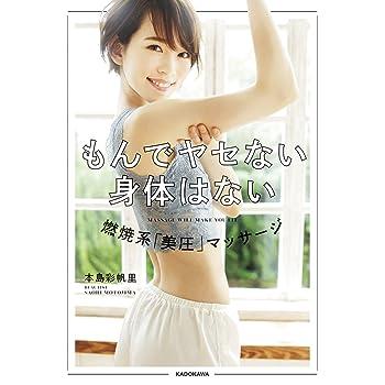 ダイエット本・DVD