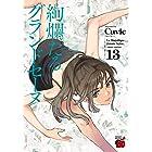 絢爛たるグランドセーヌ 13 (チャンピオンREDコミックス)