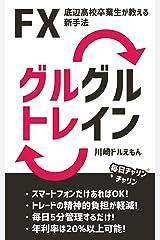 底辺高校卒業生が教えるFXトレード新手法【グルグルトレイン】 Kindle版