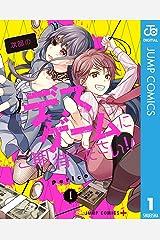 次回のデスゲームにご期待ください!! 1 (ジャンプコミックスDIGITAL) Kindle版