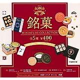 銘菓 ミニチュアコレクション (再販) [全5種セット(フルコンプ)] ガチャガチャ カプセルトイ