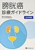 膀胱癌診療ガイドライン〈2019年版〉