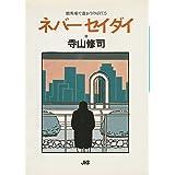 ネバーセイダイ (宝島コレクション―競馬場で逢おう)