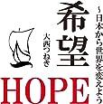 希望〜日本から世界を変えよう