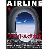AIRLINE (エアライン) 2021年2月号