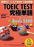 TOEIC TEST究極単語(きわめたん) Basic 2200 [Lite CD] ()