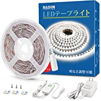 BASON LEDテープライト 5m ledテープ 6000k 調光器付き 明るさ調節 間接照明 高輝度 テープライト…