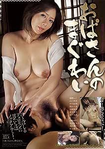 おばさんのまぐわい [DVD]