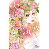 『未』成熟 7 (マーガレットコミックス)