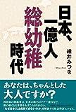 日本、一億人総幼稚時代
