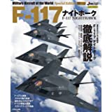 F-117ナイトホーク (世界の名機シリーズSE スペシャル エディション)