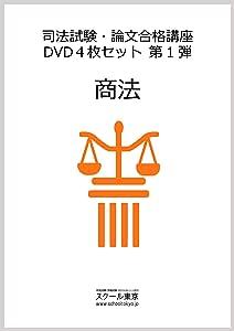 司法試験・論文合格講座 第1弾 商法 4セット DVD