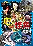 秘境&深海 怪魚超百科 (これマジ?ひみつの超百科)