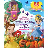 Disney PRINCESS プリンセスたちのすてきなパーティー (ディズニーしかけえほん)