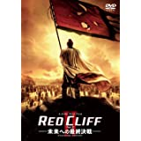 レッドクリフ Part II -未来への最終決戦- スタンダード・エディション [DVD]
