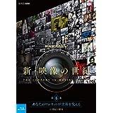NHKスペシャル 新・映像の世紀 第6集 あなたのワンカットが世界を変える 21世紀の潮流 [Blu-ray]