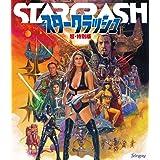 スタークラッシュ 超・特別版 (Blu-ray)