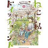 ねこと私とドイッチュラント(3) (少年サンデーコミックススペシャル)