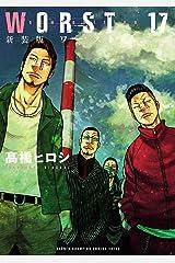 新装版 WORST 17 (少年チャンピオン・コミックス エクストラ) Kindle版